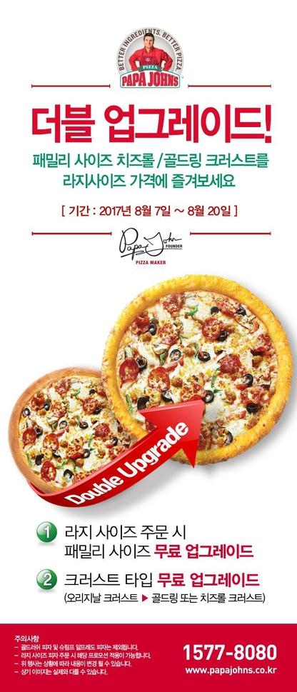 파파존스가 20일까지 진행하는 '더블 업그레이드' 이벤트. /한국파파존스 제공