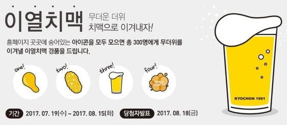 [2017 프랜차이즈] 막바지 여름... 프랜차이즈업계, 맥주 마케팅이 대세
