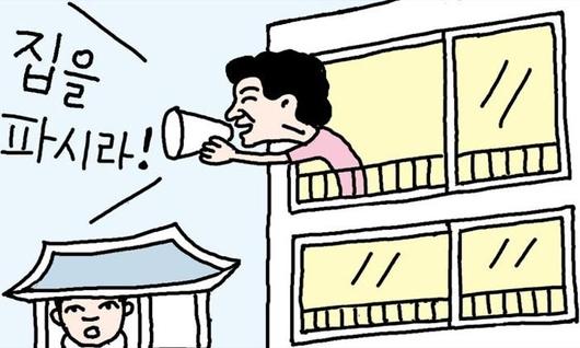 8·2 부동산 정책의 허점이 곳곳에서 드러나며 수요자의 불만이 커지고 있다. /조선일보DB
