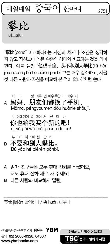 [매일매일 중국어 한마디] 비교하다