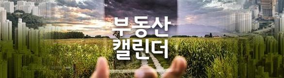 [부동산캘린더] 서울·인천 등 9곳 6649가구 청약