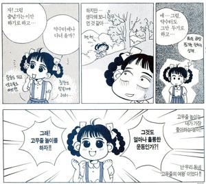 '안녕 자두야' 1권에 담긴 만화.