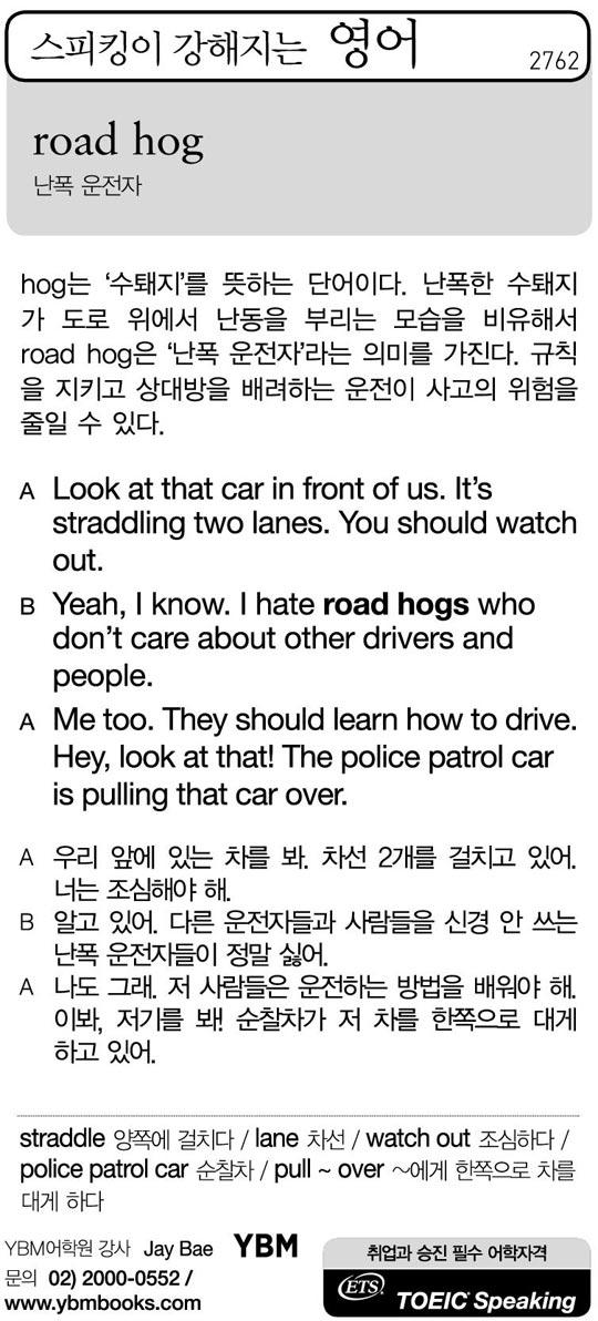 [스피킹이 강해지는 영어] road hog