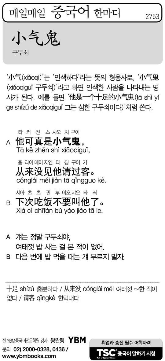 [매일매일 중국어 한마디] 구두쇠