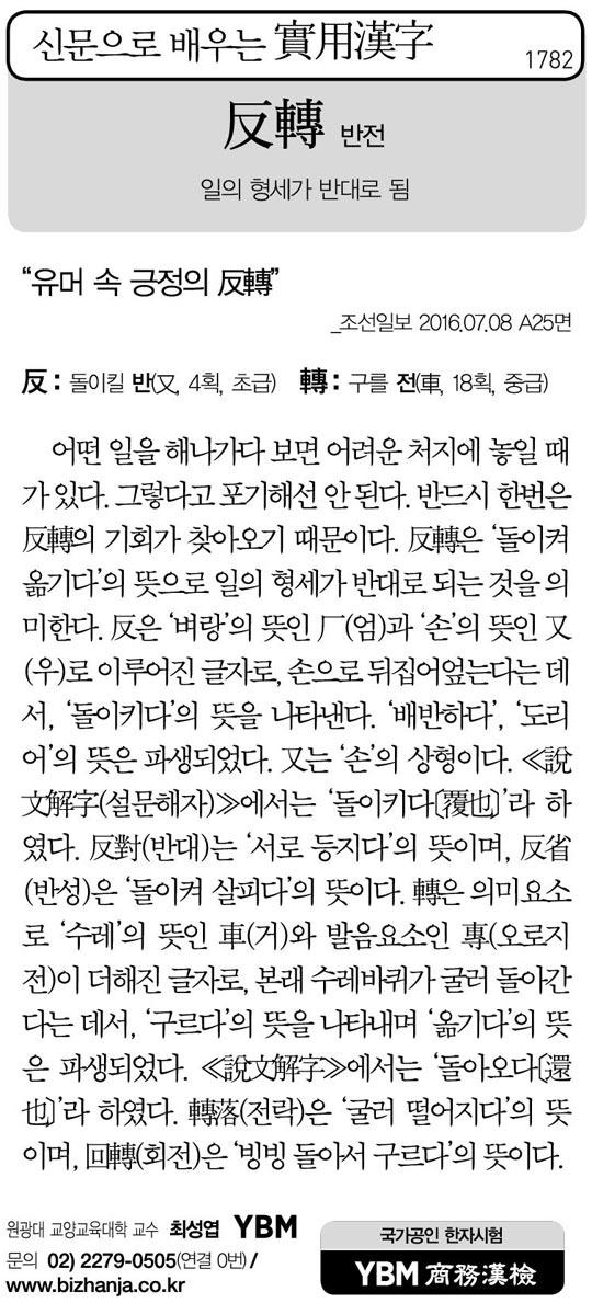 [신문으로 배우는 실용한자] 반전(反轉)