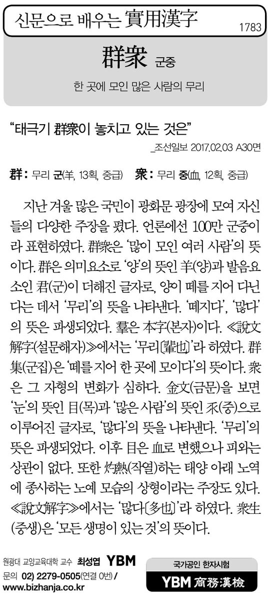 [신문으로 배우는 실용한자] 군중(群衆)