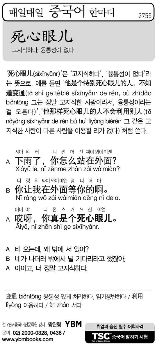 [매일매일 중국어 한마디] 고지식하다, 융통성이 없다