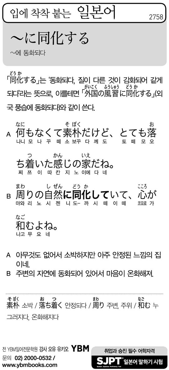 [입에 착착 붙는 일본어] ~에 동화되다