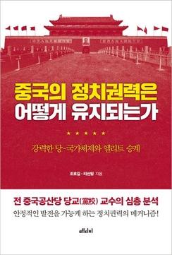 [새책] 중국공산당의 건재함은 어디에서 오는가? 내부자의 시선으로 분석한 중국의 성장 비결