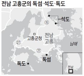 전남 고흥군의 독섬, 석도, 독도 지도