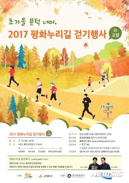 '평화누리길 걷기행사' 9월 16일 개최