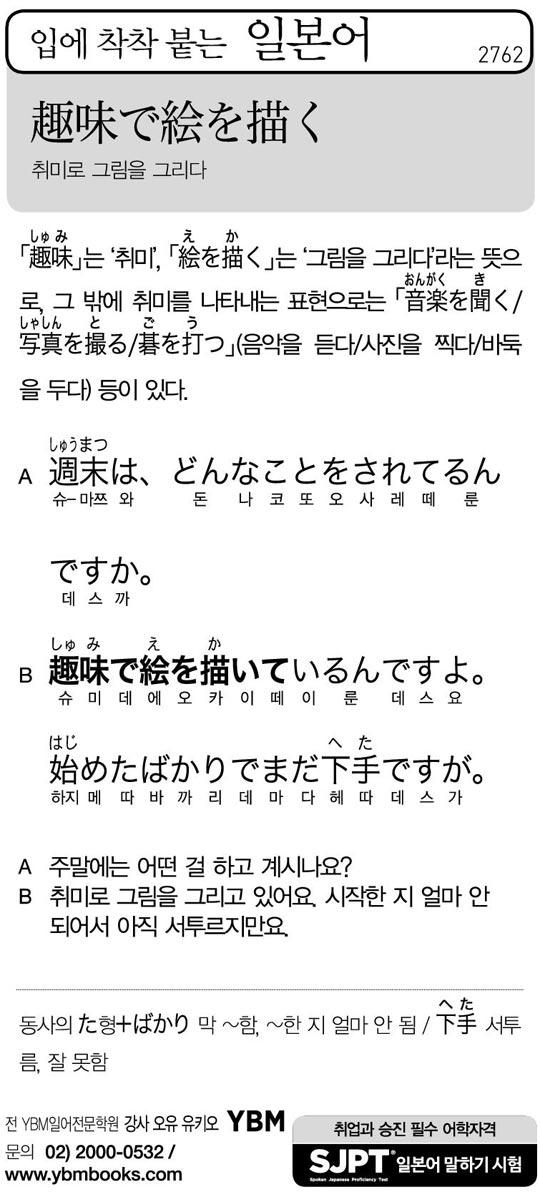 [입에 착착 붙는 일본어] 취미로 그림을 그리다