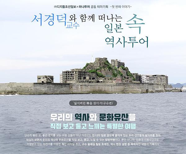 하시마 섬.