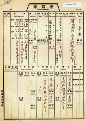 주기철 목사의 연희전문 학적부. 광무원년(光武元年·1897) 출생했다는 기록과 오산학교 졸업 학력, 종교란에 '장로교' '세례(신자)'라고 적혀 있다.