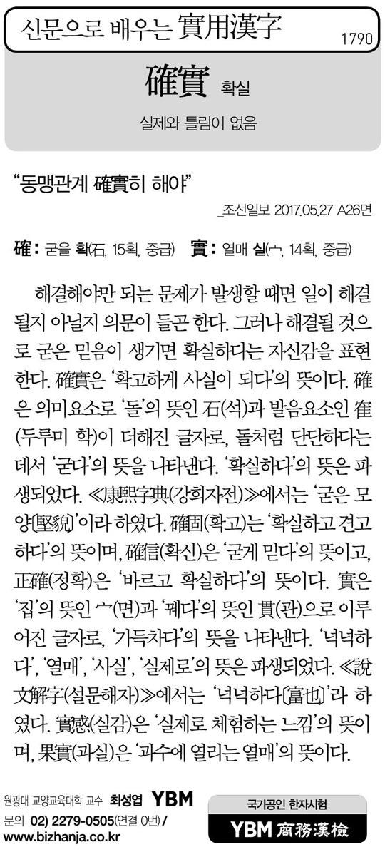 [신문으로 배우는 실용한자] 확실(確實)