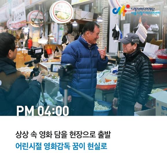 미디어 교육부터 체험까지…서울시청자미디어센터의 열정 24시간