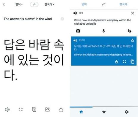네이버 파파고 앱(왼쪽)과 구글 번역기 앱을 이용해 영어 문장을 한글로 번역한 화면. 두 앱 모두 인공지능에 기반한 '인공신경망 기계 번역' 시스템을 도입한 만큼 한글의 어순과 문맥에 어색하지 않은 번역물을 내놓았다. / 조선DB