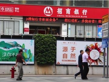 자오상은행은 작년 12월 중국 은행중에서 처음으로 로보어드바이저 서비스를 시작하는 등 핀테크 활용에 적극적이라는 평을 듣는다. /선전=오광진 특파원