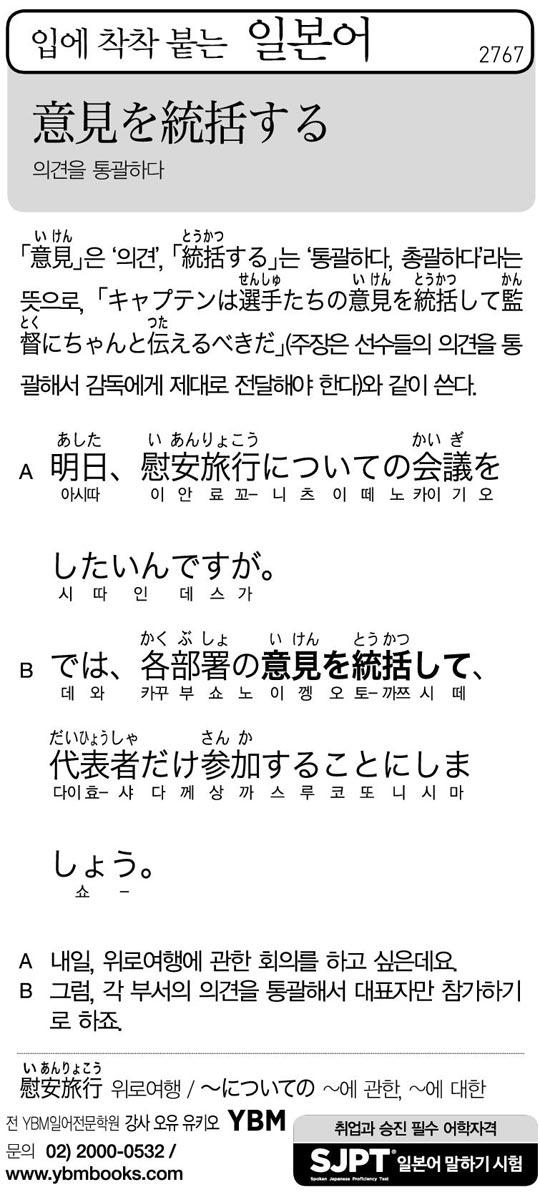 [입에 착착 붙는 일본어] 의견을 통괄하다