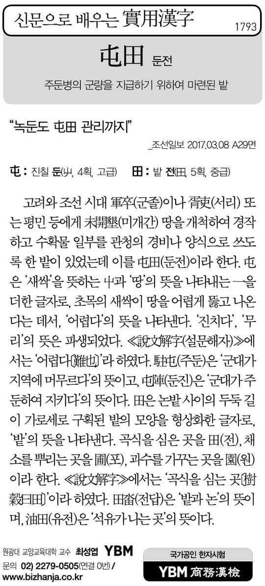 [신문으로 배우는 실용한자] 둔전(屯田)