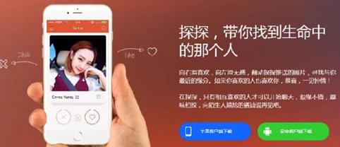 중국 데이팅 앱 '탄탄'의 소개 화면 / 홈페이지 캡처
