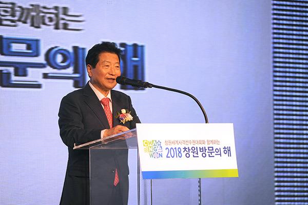 안상수 창원시장이 '2018 창원방문의 해'를 선포하고 있다.
