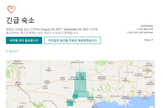 에어비앤비, 허리케인 '하비' 이재민에 무료 숙소 제공 - Chosunbiz ...