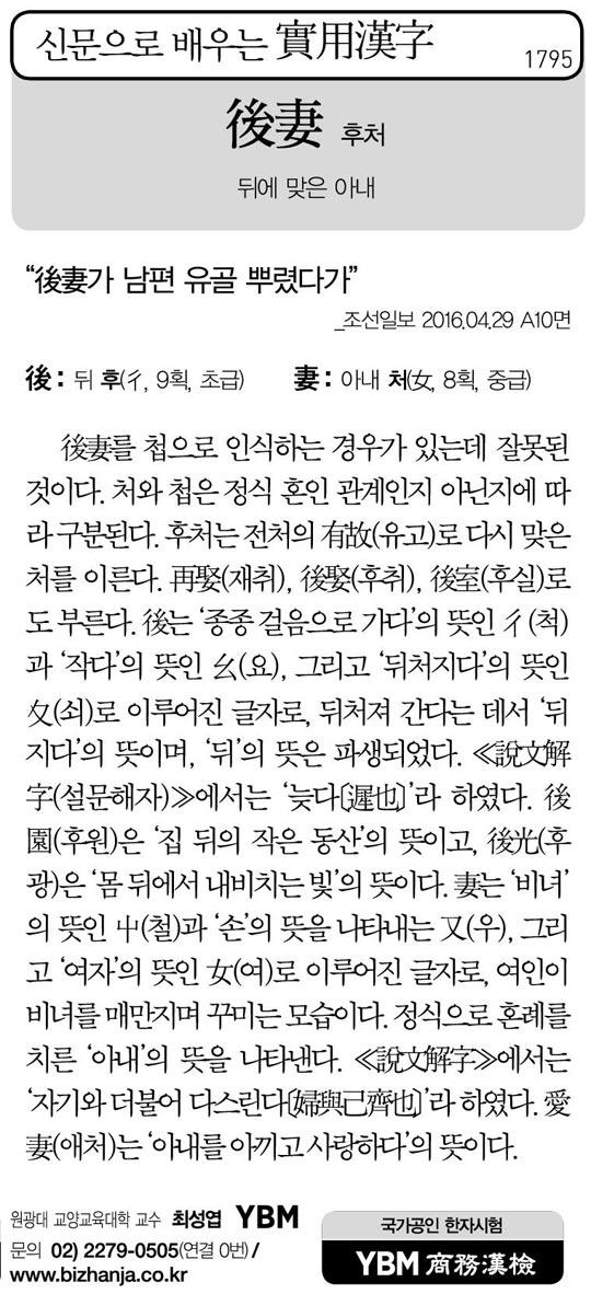 [신문으로 배우는 실용한자] 후처(後妻)