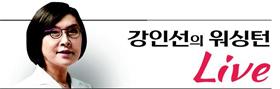 [강인선의 워싱턴 Live]