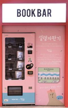 '설렘 자판기'