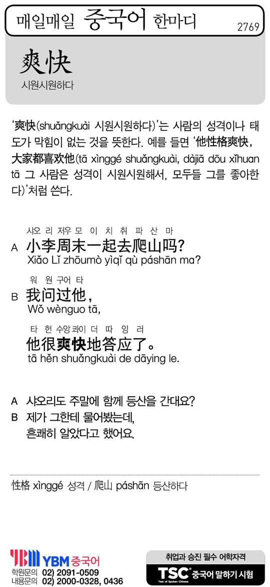 [매일매일 중국어 한마디] 시원시원하다