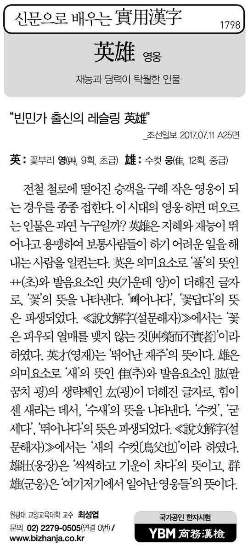 [신문으로 배우는 실용한자] 영웅(英雄)