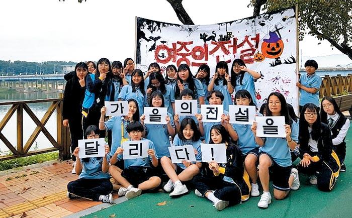 여주 여자중 학생들이 5일 학교 인근 산책로에서 훈련을 마친 후'가을의 전설을 달리다'플래카드를 들고 기념사진을 찍는 모습.