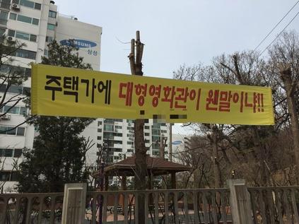 서울 도곡동의 한 아파트 단지 앞에 대형 영화관 조성에 반대하는 현수막이 붙어 있다. /이상빈 기자