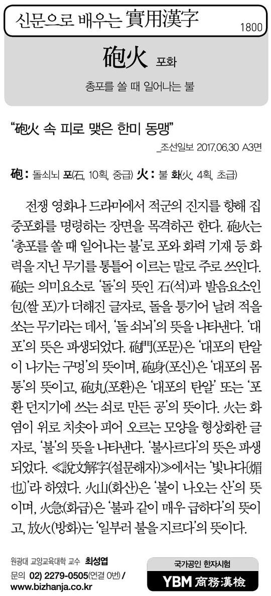[신문으로 배우는 실용한자] 포화(砲火)