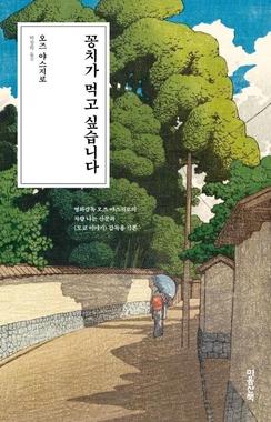 [새책] 영화감독 오즈 야스지로를 엿볼 수 있는 담백한 산문집
