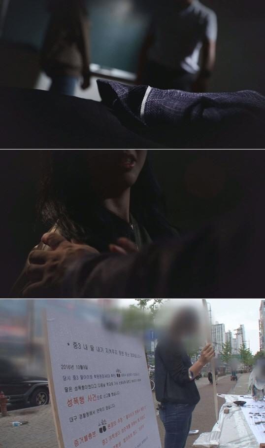 """""""그는 떳떳하다?""""…'궁금한 이야기Y' 학원장과 여학생 성관계 '진실 공방'"""