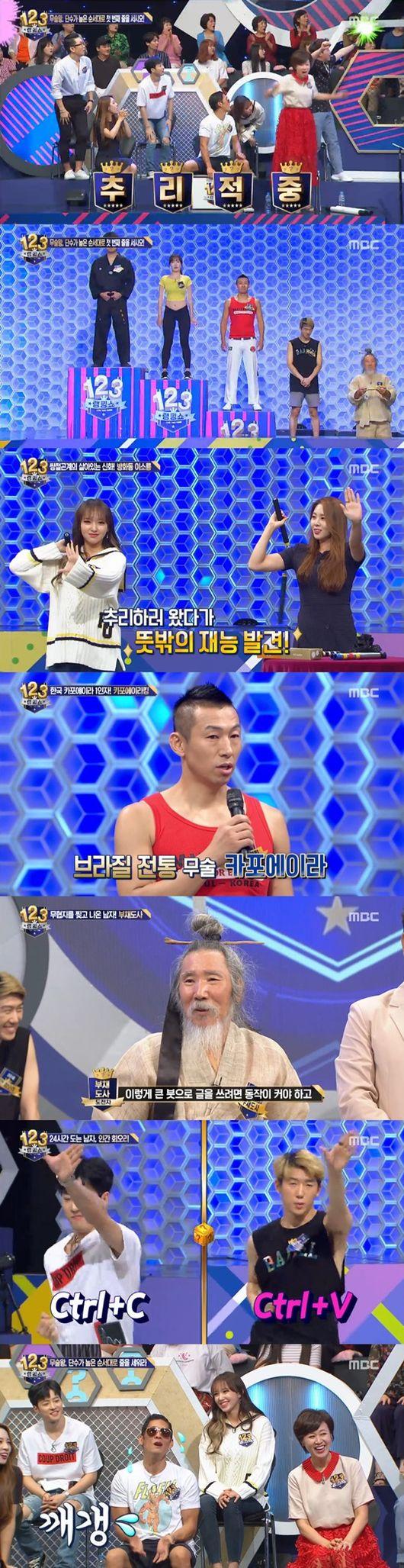 '랭킹쇼123' 홍진호, 한 번에 '정답'...추리 물올랐다 [종합]