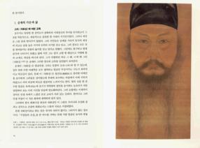 유홍준 교수가 필생의 역작이라고 꼽는 '화인열전'.