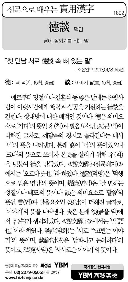 [신문으로 배우는 실용한자] 덕담(德談)