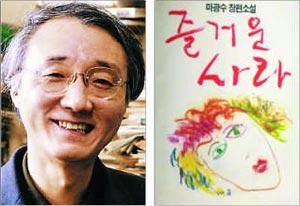 소설가 마광수(왼쪽)