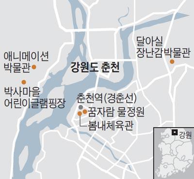 강원도 춘천