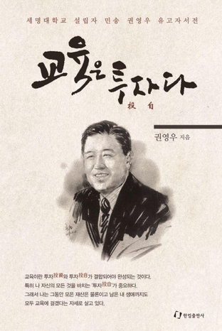 세명대 설립자 고(故) 민송(民松) 권영우 박사의 유고자서전 표지 사진./사진=교보문고