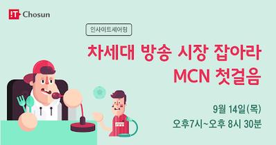 IT조선이 인사이트 셰어링 '차세대 방송 시장 잡아라. MCN 첫걸음'을 연다. / IT조선 DB