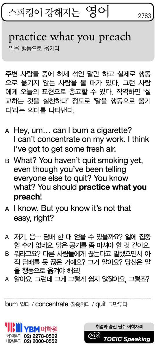 [스피킹이 강해지는 영어] practice what you preach
