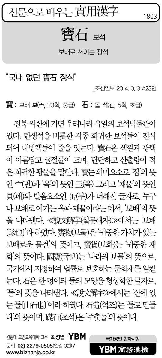 [신문으로 배우는 실용한자] 보석(寶石)