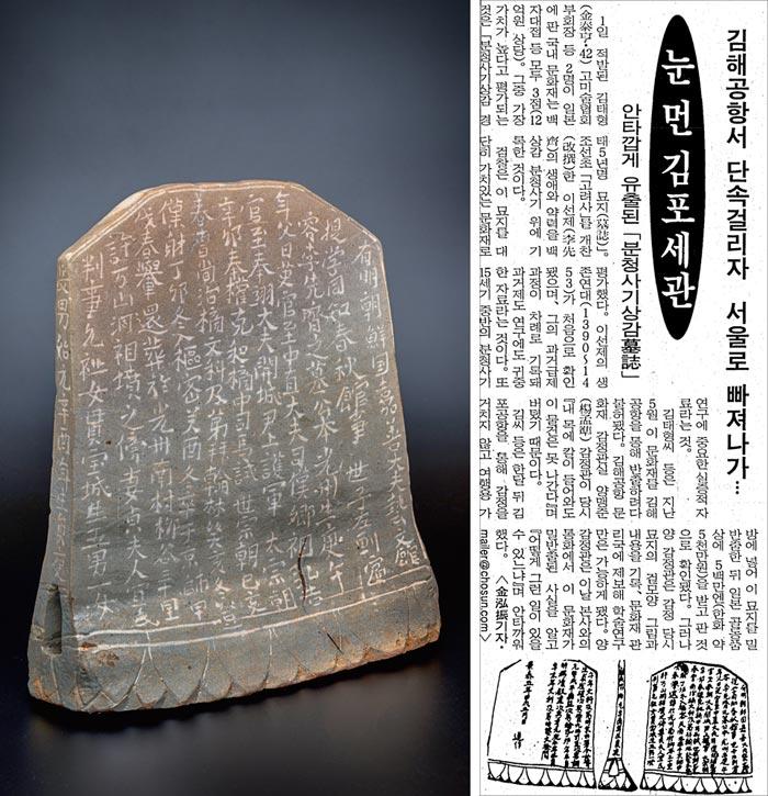 일본으로 밀반출됐다가 돌아온'분청사기상감 이선제 묘지'(왼쪽 사진)과 이 유물의 반출 사실을 그림과 함께 상세히 보도한 1998년 9월 2일 자 조선일보 기사.