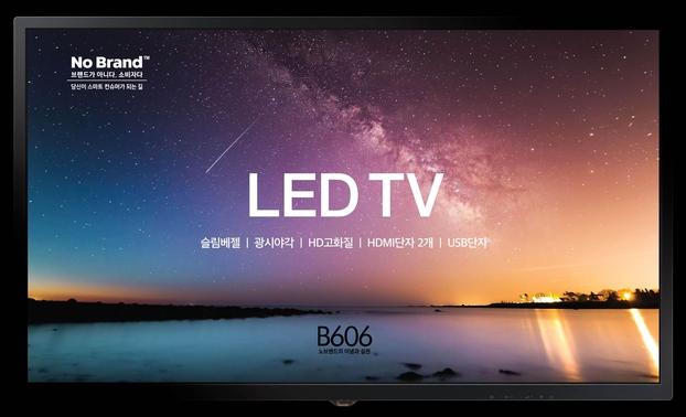 이마트 노브랜드, 가전으로 영역 확대...LED TV 19만원에 출시