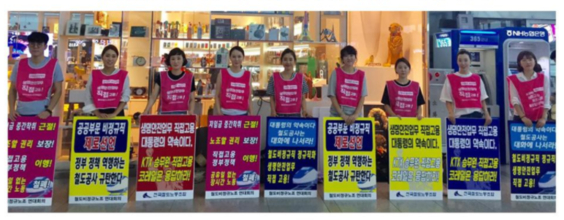 코레일의 열차내 이동식매점 폐지 추진에 반대하는 철도노조원들이 시위를 벌이고 있다./철도노조 제공