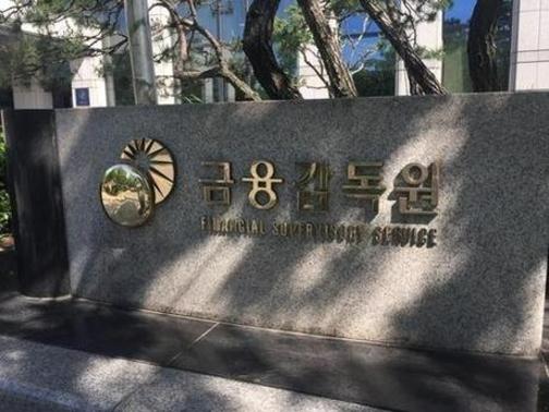 서울 여의도 금융감독원/조선DB